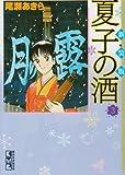 新装版 夏子の酒(3) (講談社漫画文庫)