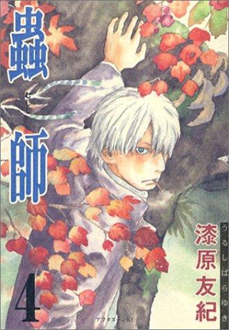 蟲師 (4)  (アフタヌーンKC)