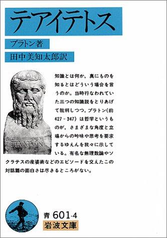 テアイテトス (岩波文庫 青 601-4)