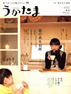 うかたま 2008年 01月号 [雑誌]