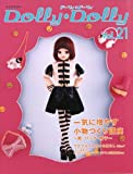 Dolly*Dolly Vol.21(お人形MOOK)