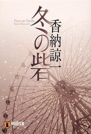 冬の砦 (祥伝社文庫)