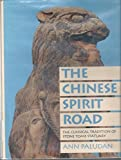 img - for The Chinese Spirit Road: The Classical Tradition of Stone Tomb Statuary (Yale Historical Publications Series) by Ann Paludan (1991-04-03) book / textbook / text book
