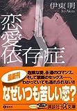 恋愛依存症 (講談社プラスアルファ文庫)