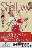 Shall we dance? (Gentosha Novel) (1999) ISBN: 4877287698 [Japanese Import]