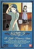 小公女(プリンセス)セーラ(4) [DVD]