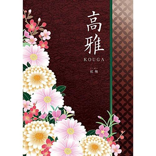 カタログギフト 25600円コース 高雅 紅梅 B00DDN8MLA