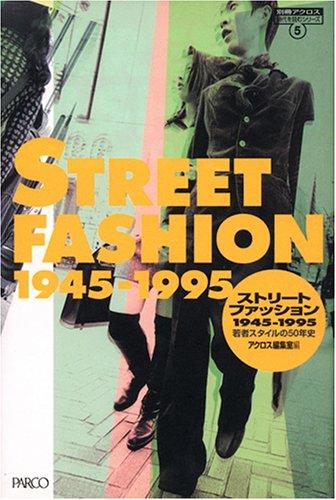 ストリートファッション 1945‐1995―若者スタイルの50年史 (時代を読むシリーズ)