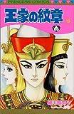 王家の紋章 (19) (Princess comics)