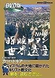 NHK 探検ロマン 世界遺産 カッパドキア (講談社 DVDBOOK)