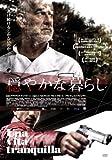 穏やかな暮らし [DVD]