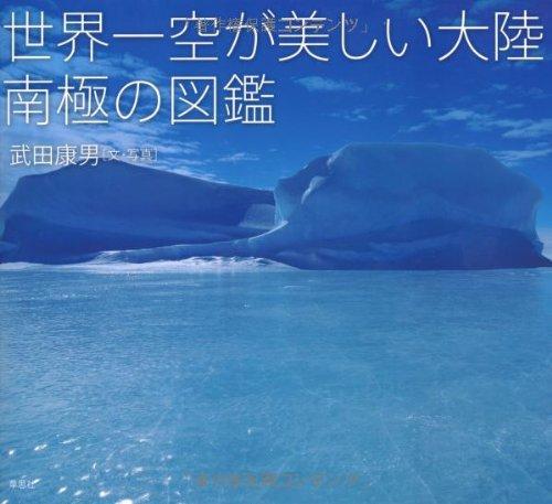 Sekaiichi Sora Ga Utsukushii Tairiku Nankyoku No Zukan (Japanese Edition) PDF