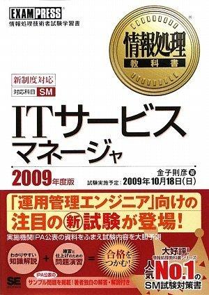 情報処理教科書 ITサービスマネージャ 2009年度版