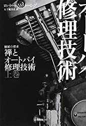 Motorcycle repair Zen and the Art of <on> (Hayakawa Bunko NF) [Paperback Bunko]