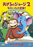 劇場版 おさるのジョージ2/ゆかいな大冒険! [DVD]