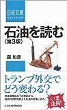 石油を読む〈第3版〉 (日経文庫)