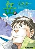 Gaku (Minna No Yama) Vol.18 [In Japanese] by Shinichi Ishizuka (2012-05-04)