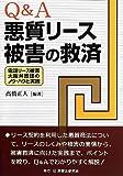 Q&A悪質リース被害の救済―電話リース被害大阪弁護団のノウ・ハウと実践