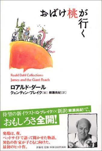 おばけ桃が行く (ロアルド・ダールコレクション 1)