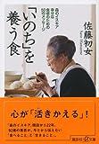 Inochi o yashinau shoku : Mori no isukia shiawase na shokutaku no tame no goju no messeji.