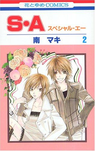 S・A 第2巻 (花とゆめCOMICS)