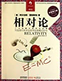 Image of Theory of Relativity (Fresh New Revised Edition of Full Translation and Color Picture) (Chinese Edition)