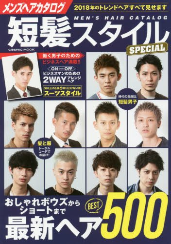 短髪スタイル 最新号 表紙画像