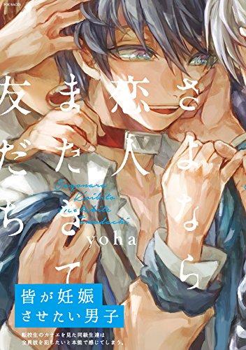 さよなら恋人、またきて友だち (オメガバース プロジェクト コミックス)