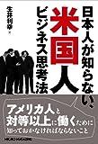 『日本人が知らない米国人ビジネス思考法』(マイクロマガジン社)
