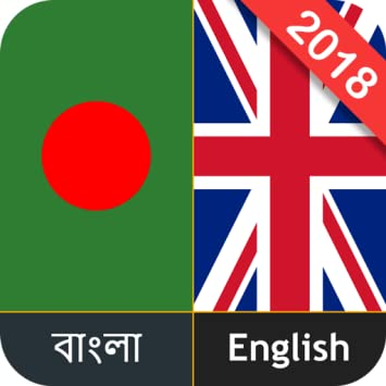 Amazon com: Bangla Dictionary/বাংলা অভিধান: Appstore for