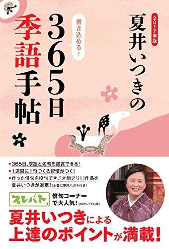 2017年版 夏井いつきの365日季語手帖