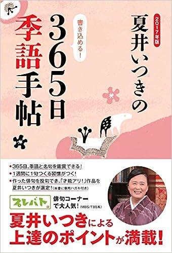 2017年版 夏井いつきの365日季語手帳