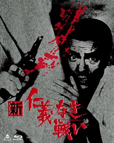 Japanese Movie - New Battles Without Honor And Humanity (Shin Jingi Naki Tatakai) Blu-Ray Box (3BDS) [Japan LTD BD] BSTD-3816