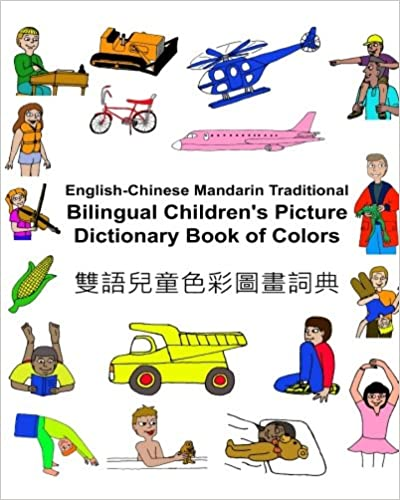 English-Chinese Mandarin Traditional Bilingual Children's Picture Dictionary Book of Colors (FreeBilingualBooks.com) (English and Chinese Edition)
