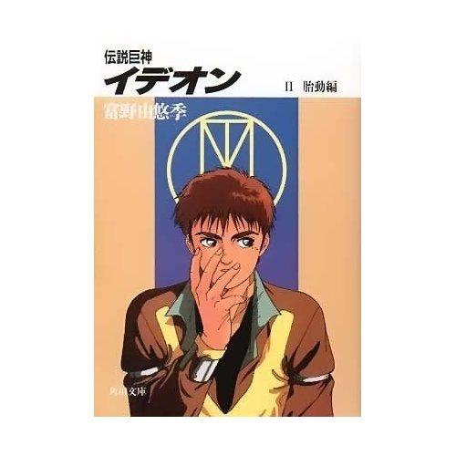Space Runaway Ideon <2 fetal movement Hen> (Kadokawa Bunko - Sneaker Bunko) (1988) ISBN: 4044101191 [Japanese Import]