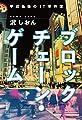 ブロックチェーン・ゲーム 平成最後のIT事件簿 (NextPublishing)