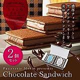 チョコ ギフト ショコラサンド チョコレート おもしろ 人気 プチギフト スイーツ かわいい お菓子 会社 上司 職場 高級 大量 お取り寄せ 洋菓子 デザート morin (2個入り(ミルク、バニラ)