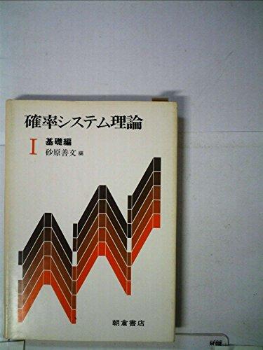 確率システム理論〈1〉基礎編 (1981年)