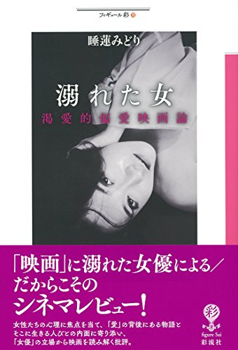 溺れた女: 渇愛的偏愛映画論 (フィギュール彩)