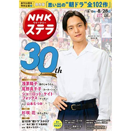 NHK ステラ 2020年 8/21・8/28合併号 表紙画像