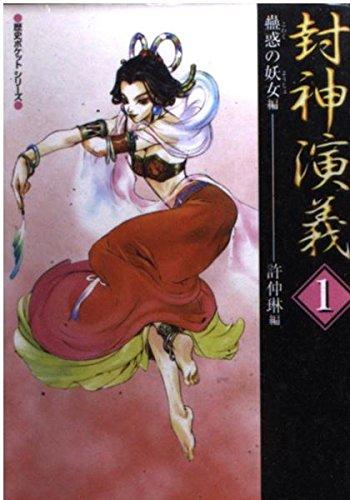 封神演義〈1〉蠱惑の妖女編 (歴史ポケットシリーズ)