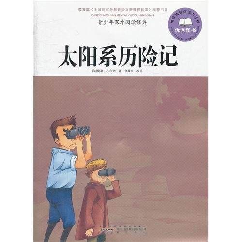 Solar System Sawyer-Teenagers Extracurricular Reading Classics (Chinese Edition)