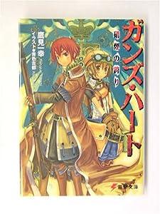 Paperback Bunko Guns Heart #1 (Dengeki Bunko) [Japan Import] [Japanese] Book