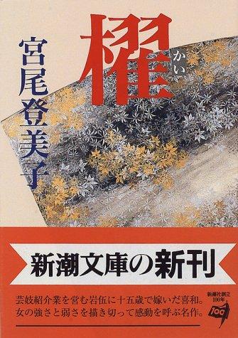 櫂 (新潮文庫)