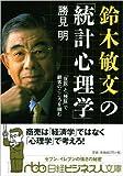 「鈴木敏文の「統計心理学」」勝見明