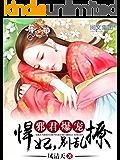 邪君爆宠:悍妃,别乱撩第1卷