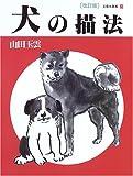 犬の描法 (玉雲水墨画)