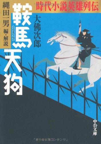 Kurama Tengu - age novel Hero Retsuden (Chuko Bunko) (2002) ISBN: 412204085X [Japanese Import]