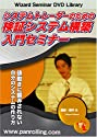 DVD システムトレーダーのための検証シ