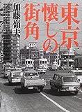 東京 懐しの街角